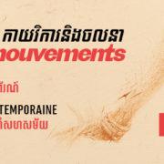 Expo & Danse | Gestes et mouvements